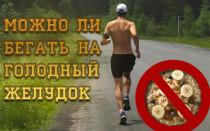 Можно ли бегать на голодный желудок