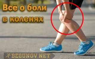 4 Причины боли в коленях после бега. Как исправить и предотвратить.