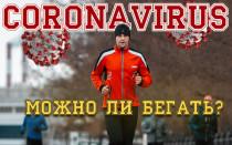 Как бегать во время эпидемии коронавируса?