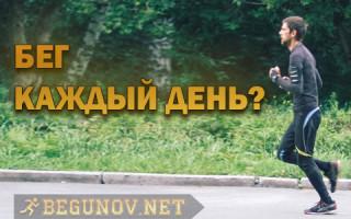 Что будет, если бегать каждый день?
