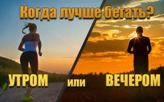 Когда лучше бегать — утром или вечером?