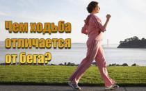 Чем отличается ходьба от бега?