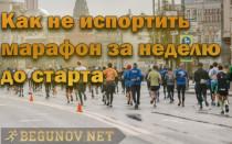 Как все не испортить за неделю до марафона