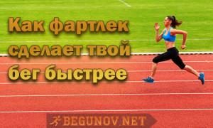 Как фартлек может улучшить ваш бег