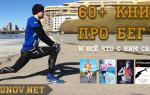 60+ книг про бег и не только