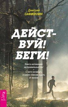 Действуй! Беги! Книга-мотивация на правильный бег