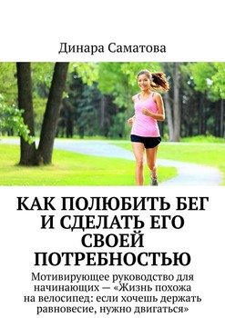 Как полюбить бег и сделать его потребностью. Мотивирующее руководство для начинающих