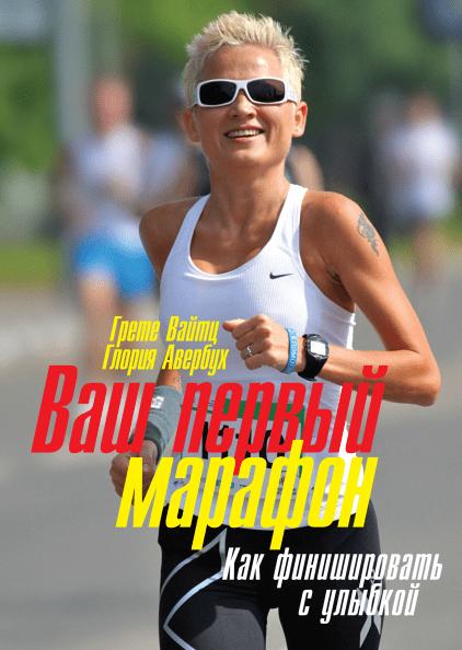 Ваш первый марафон
