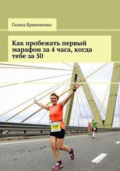Как пробежать первый марафон за 4 часа, когда тебе за 50