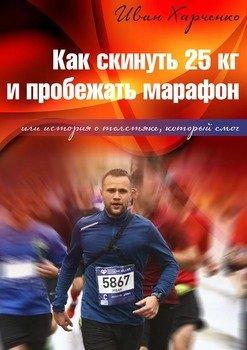Как скинуть 25 кг и пробежать марафон. Или история о толстяке, который смог