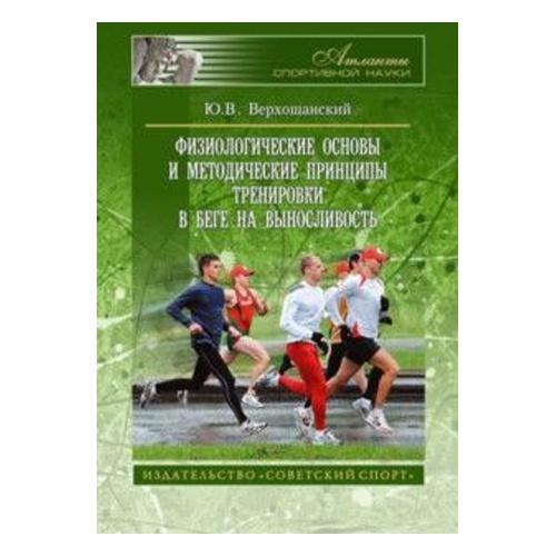 Физиологические основы и методические принципы тренировки в беге на выносливость