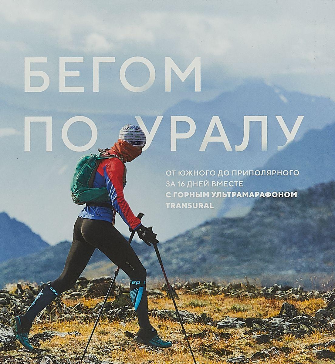Бегом по Уралу
